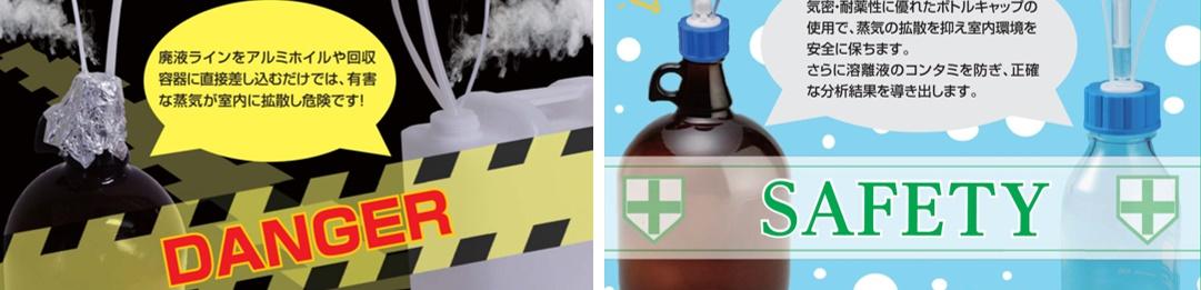ガロン瓶用 廃液回収ボトルキャップの特徴